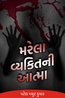 The soul of a dead person by પટેલ મયુર કુમાર in Gujarati