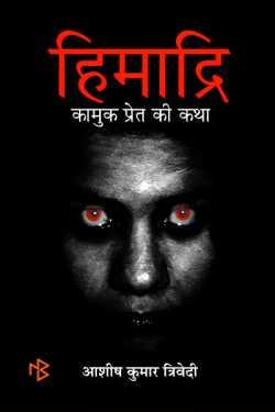 Himadri - 12 by Ashish Kumar Trivedi in Hindi