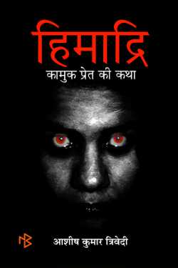 Himadri - 13 by Ashish Kumar Trivedi in Hindi