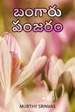 బంగారు పంజరం by murthy srinvas in Telugu