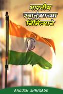 भारतीय स्वातंत्र्याच्या निमित्याने by Ankush Shingade in Marathi