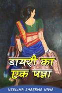 Neelima Sharrma Nivia द्वारा लिखित  डायरी का एक पन्ना बुक Hindi में प्रकाशित
