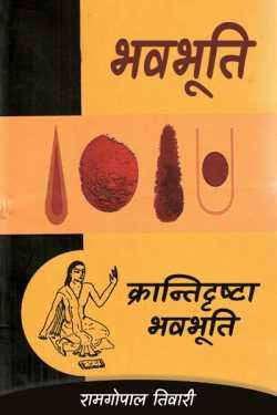 KRANTI DRISHTA BHAVBHUTI by रामगोपाल तिवारी in Hindi