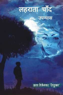 Lahrata Chand - 33 by Lata Tejeswar renuka in Hindi