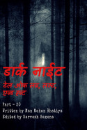 A Dark Night – A tale of Love, Lust and Haunt - 20 - Last Part by Sarvesh Saxena in Hindi