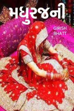 Madhurajni - 21 by Girish Bhatt in Gujarati