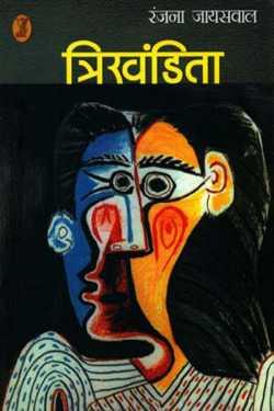 Trikhandita - 22 - Last Part by Dr Ranjana Jaiswal in Hindi
