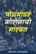 पोळ्यावर कोरोनाची मारबत by Ankush Shingade in Marathi