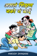असलं शिक्षण नको गं बाई by Ankush Shingade in Marathi
