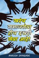 Ankush Shingade यांनी मराठीत खरंच समाजसेवा हीच इश्वरी सेवा आहे!