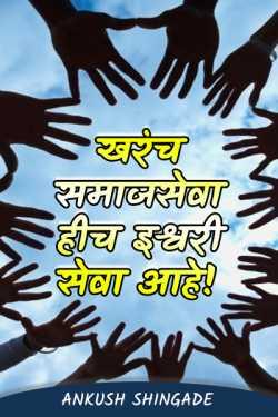 kharanch samajseva hich ishwari seva aahe by Ankush Shingade in Marathi