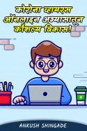 Ankush Shingade यांनी मराठीत कोरोना व्हायरस ऑनलाइन अभ्यासातून कौशल्य विकास!