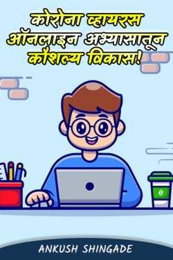 Coroana virus online class by Ankush Shingade in Marathi