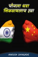 चीनला धडा शिकवायलाच हवा by Ankush Shingade in Marathi
