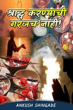 Shraad karnyachi garjach nahi by Ankush Shingade in Marathi
