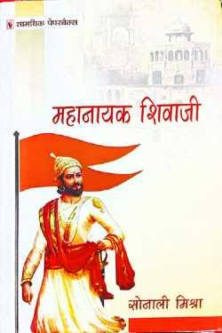 Superstar Shivaji - Sonali Mishra by राजीव तनेजा in Hindi