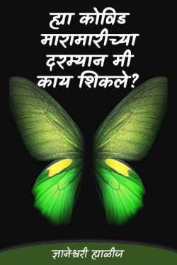 ह्या कोविड मारामारीच्या दरम्यान मी काय शिकले? by ज्ञानदा.. in Marathi