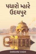 Darshini Vashi દ્વારા પધારો મ્હારે ઉદયપુર ગુજરાતીમાં