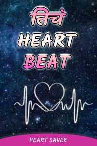 तिचं Heart beat.... - 5