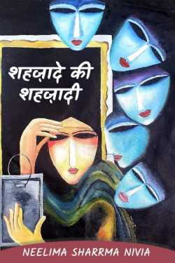 Shahzade's princess by Neelima Sharrma Nivia in Hindi