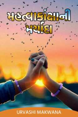 The limits of ambition by Urvashi Makwana આભા in Gujarati