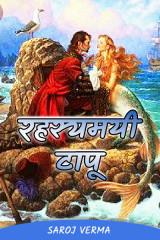 रहस्यमयी टापू by Saroj Verma in Hindi