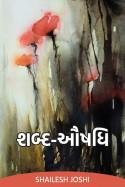 Shailesh Joshi દ્વારા શબ્દ-ઔષધિ    જીવનને જીવવા જેવું બનાવીએ  - 1 ગુજરાતીમાં