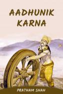 Aadhunik Karna - Part - 1 (Translation of my original Gujarati Story Aadhunik Karna) by Pratham Shah in English