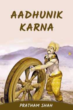 Aadhunik Karna - 1 by Pratham Shah in English