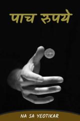 पाच रुपये by Na Sa Yeotikar in Marathi