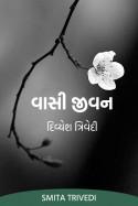 વાસી જીવન – દિવ્યેશ ત્રિવેદી by Smita Trivedi in Gujarati