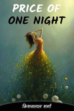 Price of one night by किशनलाल शर्मा in English