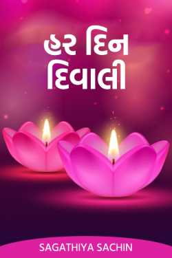 har din diwali by Sachin Sagathiya in Gujarati