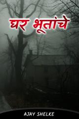 घर भूतांचे द्वारा Ajay Shelke in Marathi