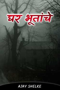 House of Ghost - 2 by Ajay Shelke in Marathi