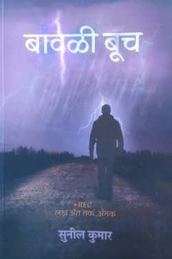 Bavli Butch - Sunil Kumar by राजीव तनेजा in Hindi