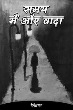 Time and i promise by शिवाय in Hindi