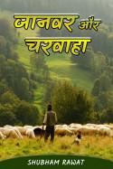 Shubham Rawat द्वारा लिखित  जानवर और चरवाहा बुक Hindi में प्रकाशित