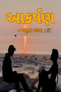 Attraction by Atul Gala in Gujarati