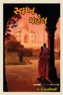 C.D.karmshiyani દ્વારા સ્વપ્ન મહેલ ગુજરાતીમાં