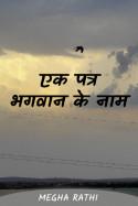 एक पत्र भगवान के नाम by Megha Rathi in Hindi