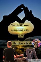 વોન્ટેડ લવ.....સાચા લવની શોધ. પાર્ટ-૨... by Rinku shah in Gujarati
