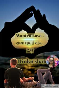 Rinku shah દ્વારા વોન્ટેડ લવ.....સાચા લવની શોધ. પાર્ટ-૨... ગુજરાતીમાં