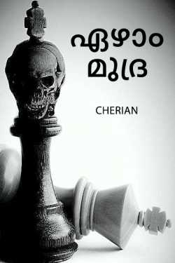 THE SEVENTH SEAL by CHERIAN in Malayalam