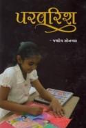Jagruti Vakil દ્વારા પુસ્તક સમીક્ષા : પરવરિશ ગુજરાતીમાં
