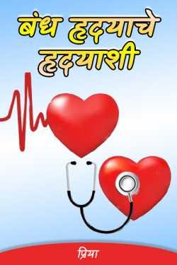 बंध हृदयाचे हृदयाशी!..... by प्रिया... in :language