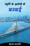 """बेदराम प्रजापति """"मनमस्त"""" द्वारा लिखित  """"स्मृति के झरोखे से-बम्बई"""" बुक Hindi में प्रकाशित"""