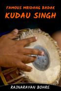 Famous Mridang Badak - Kudau Singh by Rajnarayan Bohre in English