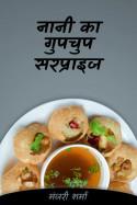मंजरी शर्मा द्वारा लिखित  नानी का  गुपचुप  सरप्राइज... बुक Hindi में प्रकाशित