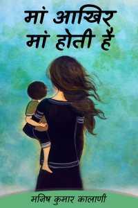 मां आखिर मां होती है